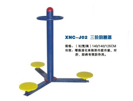 XNC-J02三位扭腰器