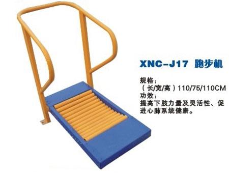 XNC-J跑步机