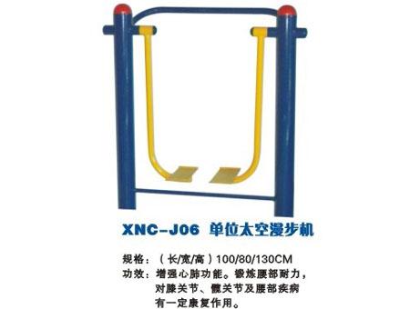 XNC-J太空漫步机