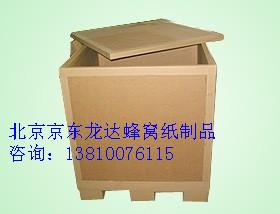 北京京东龙达蜂窝纸箱简介