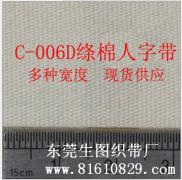 澳门涤棉织带|价位合理的涤棉平纹织带[供销]