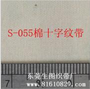全棉十字紋織帶代理加盟,廣東有信譽度的全棉十字紋織帶供應商