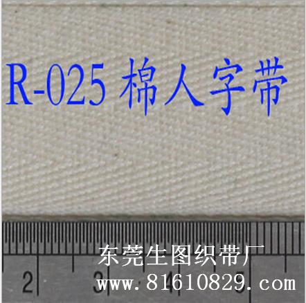 R-025 现货供应各种规格棉人字商标织带 印刷织带批发厂家