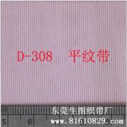 物美价廉的全涤纶平纹织带哪里有卖——福建涤棉TC织带