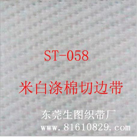 ST-058 现货供应米白色涤棉切边商标织带 印唛织带厂家