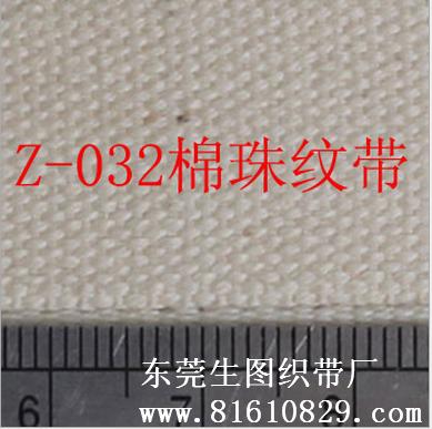 东莞价格超值的全棉珠纹织带推荐:中国全棉珠纹织带