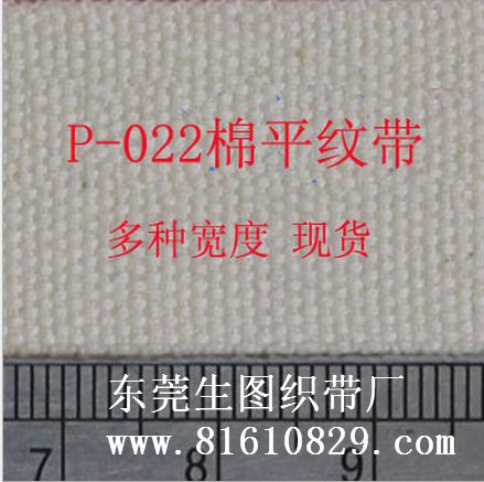 P-022现货供应棉平纹箱包织带 优质水洗标服装商标批发厂家