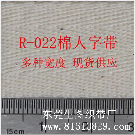 R-022 现货供应环保纯棉人字纹商标织带 服装辅料包边带