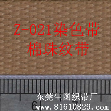 全棉珠纹织带批发:广东口碑好的全棉珠纹织带供应商