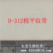 要買性價比高的全滌綸平紋織帶,就到生圖織帶,劃算的全滌綸平紋織帶