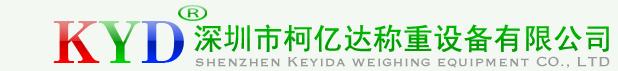 深圳市柯亿达称重设备有限公司