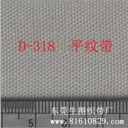 生圖織帶——品牌好的全滌綸平紋織帶提供商,重慶滌棉TC織帶