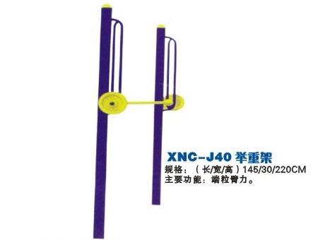 XNC-J举重架