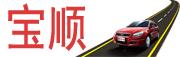 莆田市宝顺新能源汽车贸易有限公司