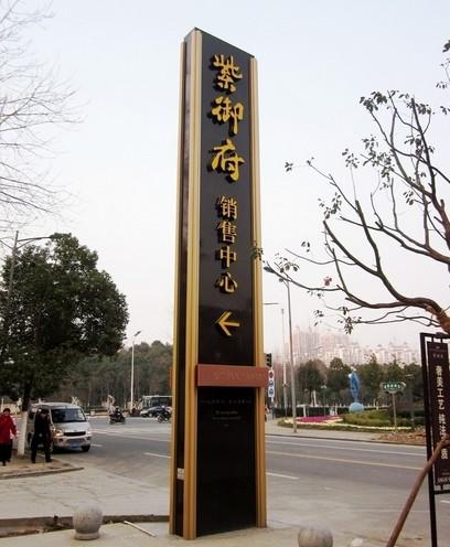 泉州商家房地產展示標識