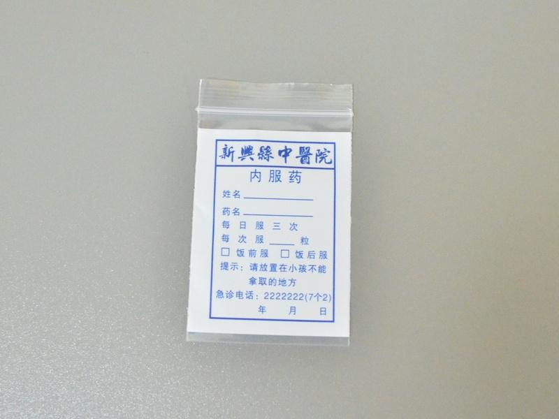 供销价格划算的药品袋-PE塑料袋