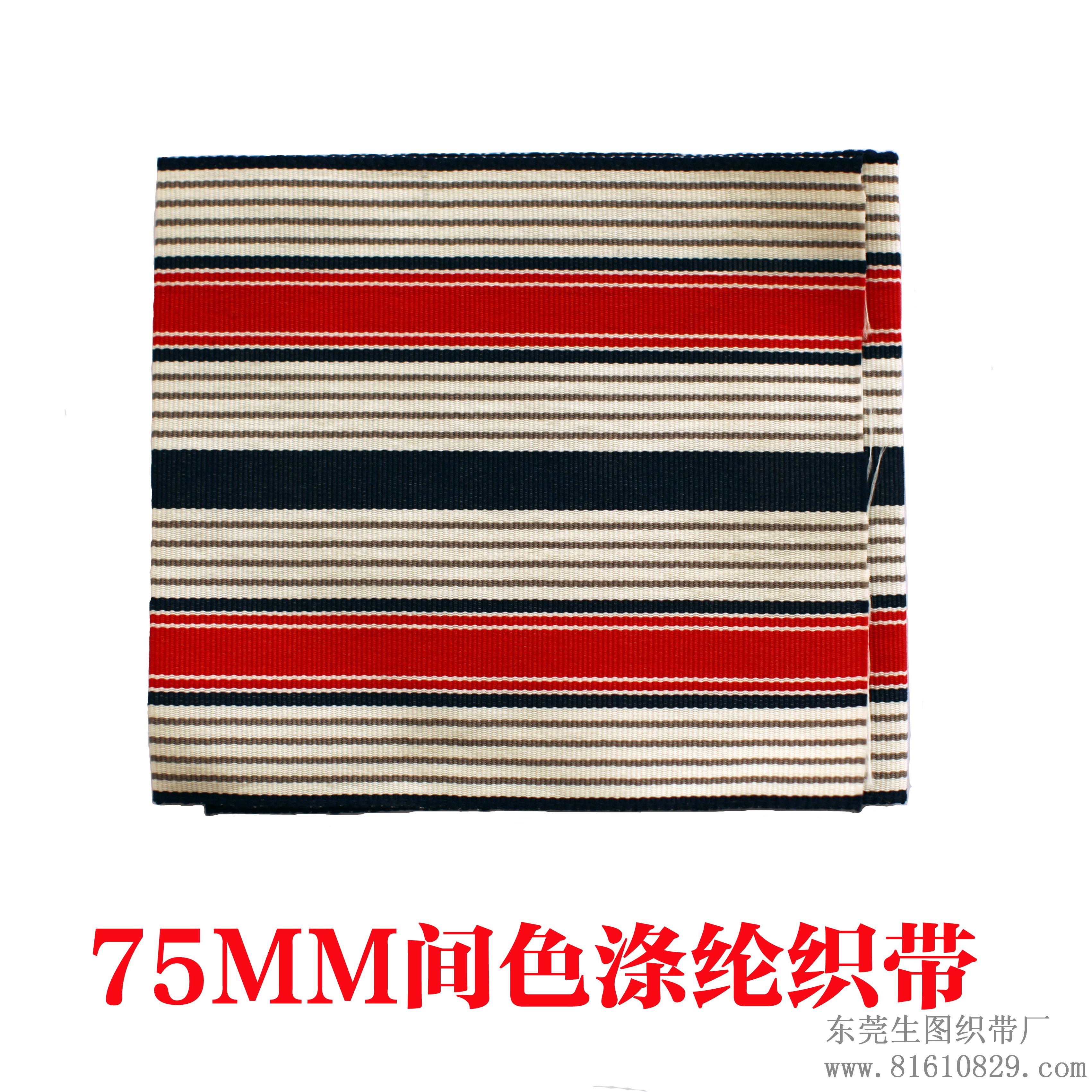现货供应多种颜色涤纶间色织带、装饰带织带厂家