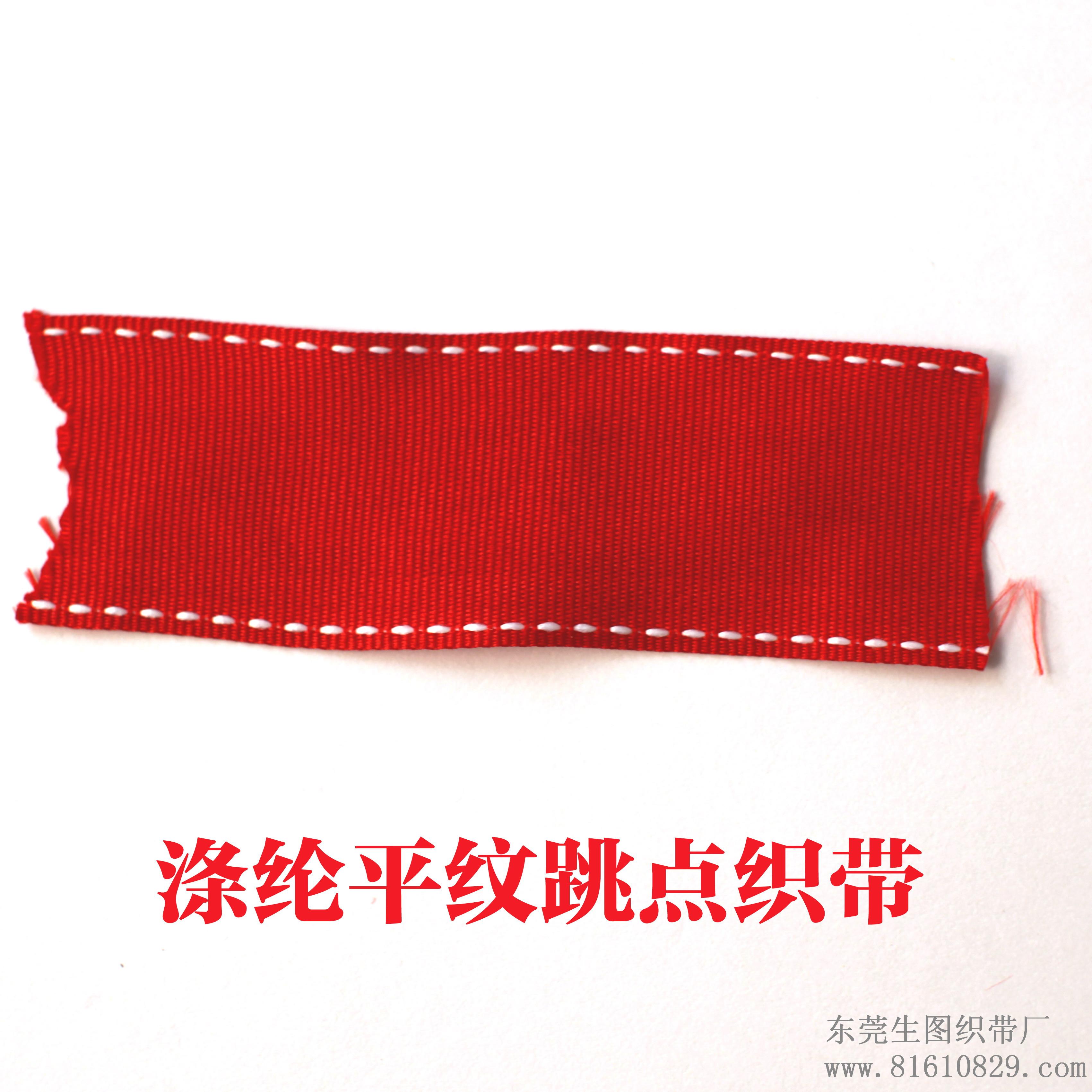 专业订做涤纶平纹跳点织带 服装辅料织带生产厂家