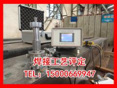残余应力检测 上海市可信赖的焊接工艺评定推荐