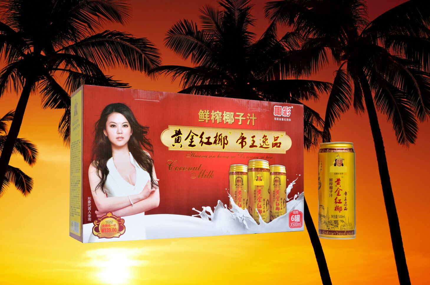 海南特产——黄金红椰鲜榨椰汁(礼盒装)