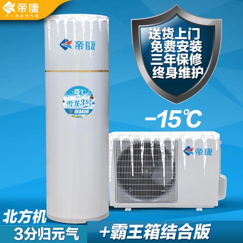 【荐】上等帝康超低温雪龙号三号空气能热水器供销