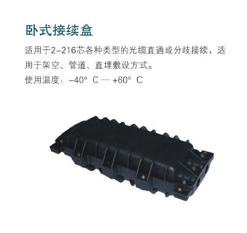 绵阳光缆接续盒 陕西哪里可以买到品牌好的光缆接续盒