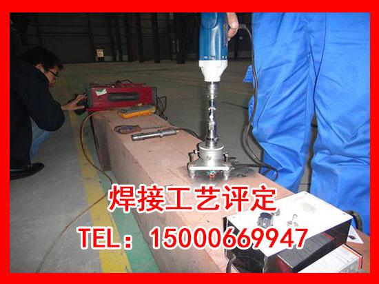 嘉兴残余应力测试_专业的焊接工艺评定就在上海