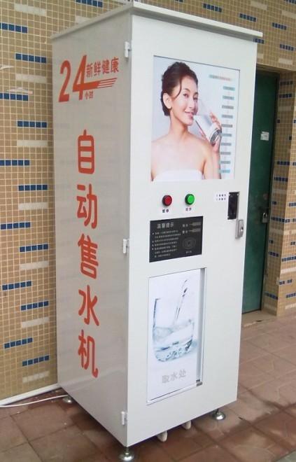 自动投币售水机