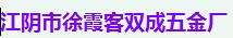 江阴市徐霞客双成五金厂
