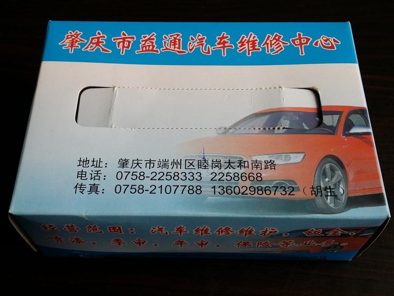 买质量有保证的广告盒抽纸巾,就到鼎纯卫生用品厂 小盘纸批发