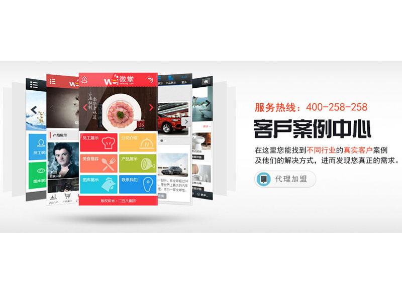 微堂是全能型微信营销平台,提供多行业全功能微信营销功能