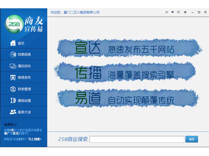 商友宣传易是中小企业批量发布B2B平台信息,快捷推广工具