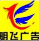福州明飛廣告有限公司