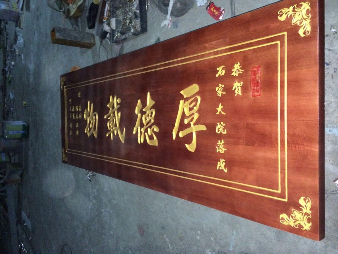 木头牌匾制作