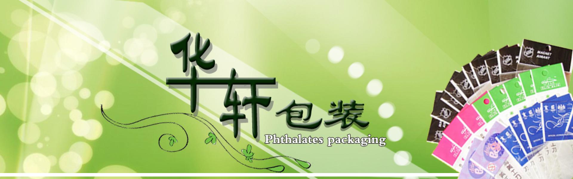 高要区南岸华轩塑料包装厂是一家专业生产塑料软包装(俗称:胶袋,塑料袋,尼龙袋,薄膜袋,胶纸袋)的专业生产厂家!