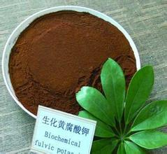 冲施肥原料黄腐酸钾厂家供应