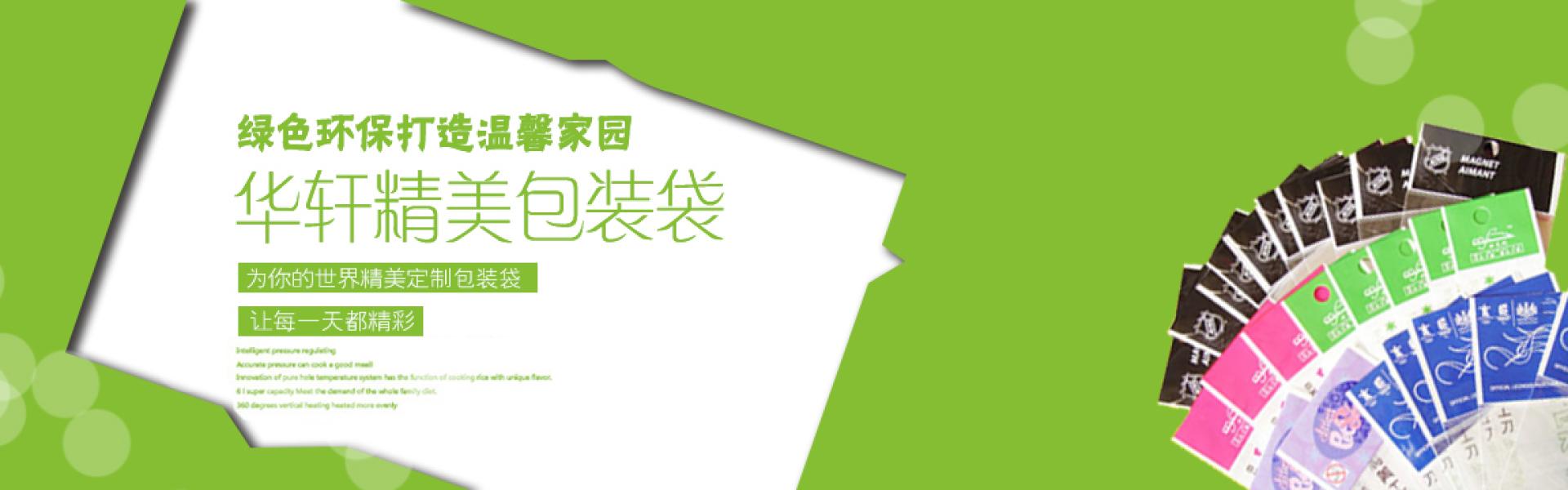 华轩塑料包装主要经营各行业所需的各种类型材(PP,PE,PO,PVC,OPP,NY,POF,PET或多层复合)的透明和彩色印刷的胶袋,塑料袋等产品!