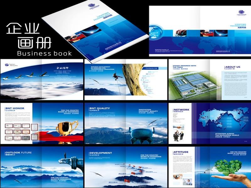 周到的企業畫冊設計推薦麥基洗德 吳川網站開發公司