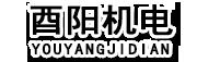 淄博酉阳机电有限公司