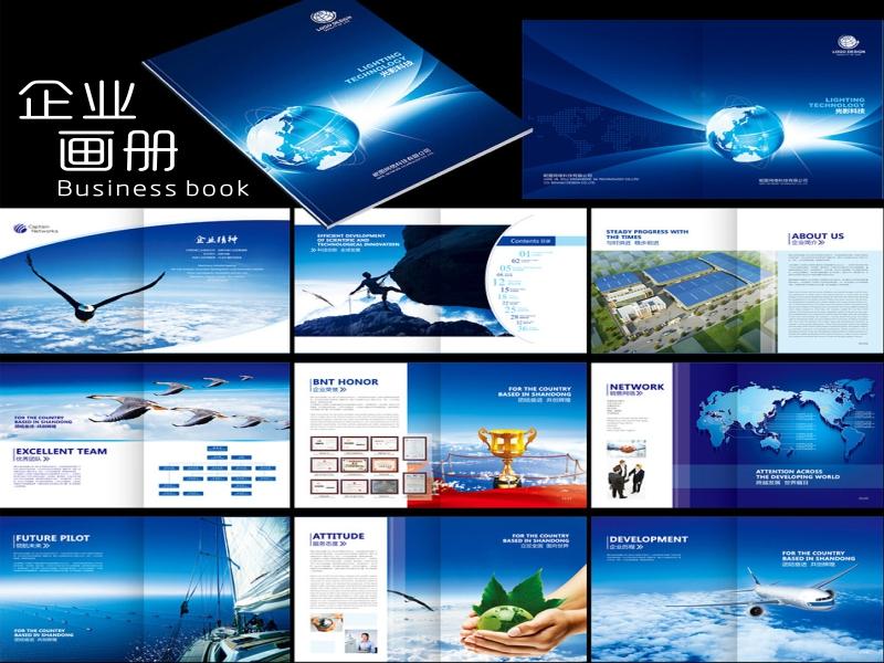 湛江专业的企业画册设计服务报价 企业画册设计公司