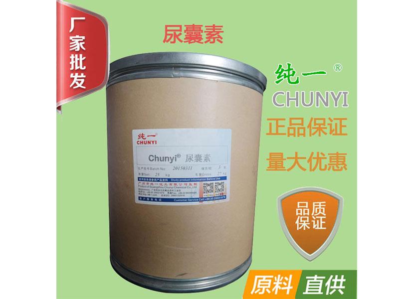 纯一 抗敏剂 尿囊素化妆品级|医药级现货 消炎止痒 25kg