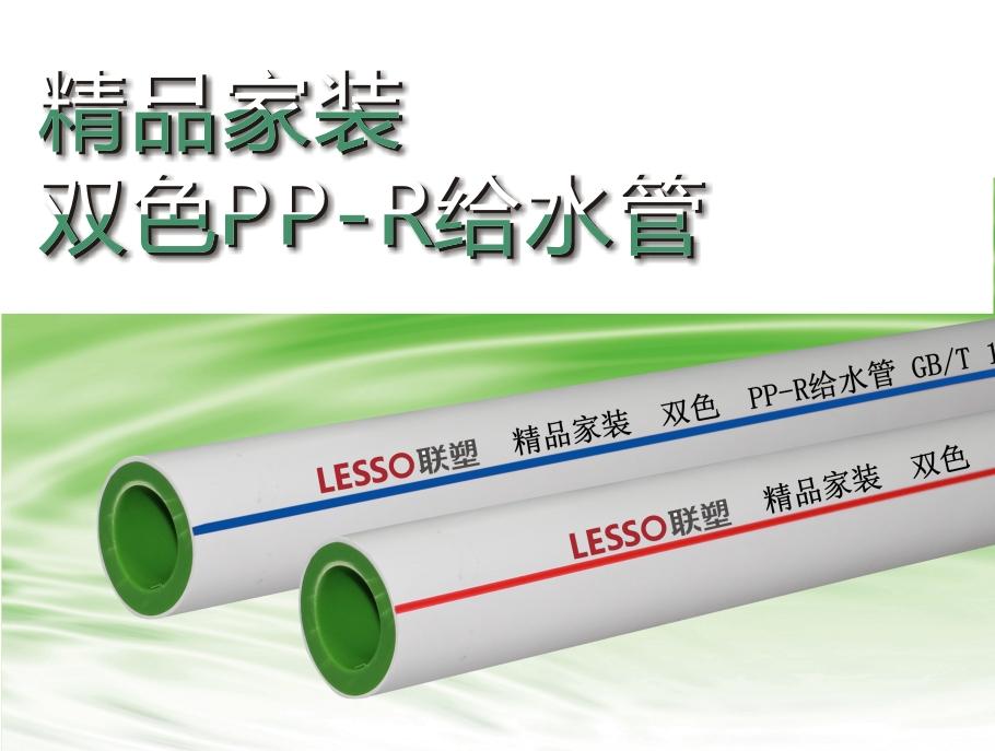 优质家装双色PP-R管加盟-买家装双色PP-R给水管选中国联塑_价格优惠