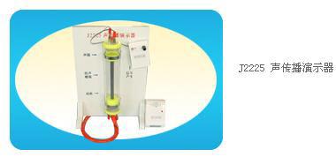 j2225声传播演示器