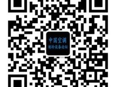 中国空调制冷设备论坛有关暖通空调制冷行业人士注册