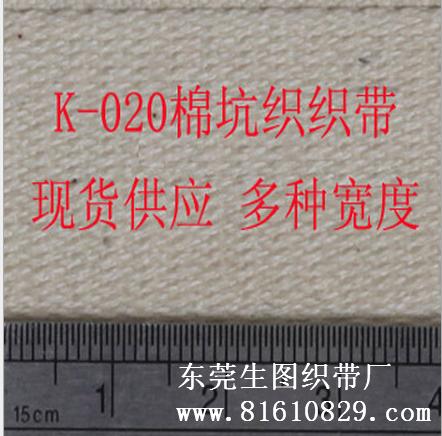 K-020 现货供应全棉坑纹织带、商标织带、服装织带批发生产