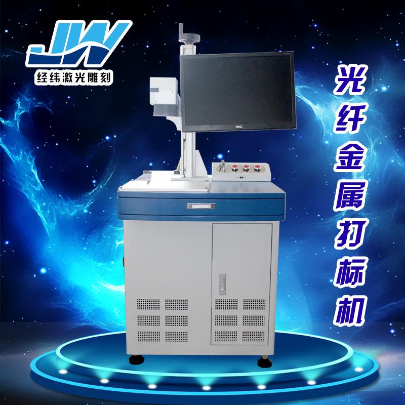 经纬10W光纤激光打标机