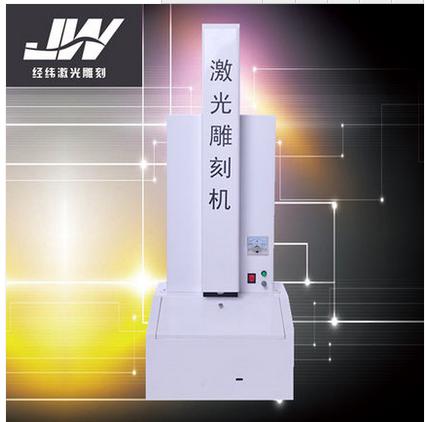 小型立式激光雕刻机电脑印章机