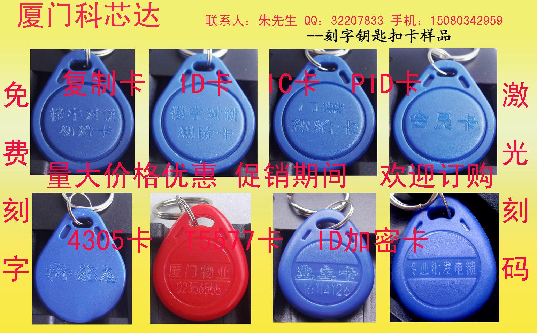 广州ID钥匙扣卡