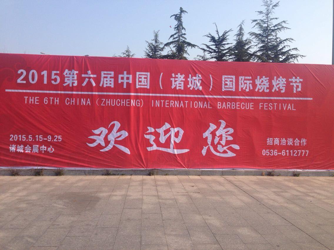 2015中国(诸城)国际烧烤节