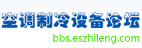 二手制冷网中国空调制冷设备论坛口碑怎样 环保空调论坛